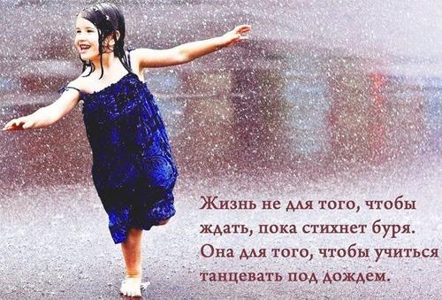 Стих о жизни и танцевать