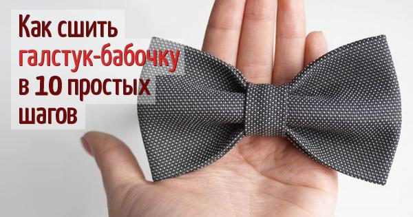 Как сшить галстук бабочка своими руками видео