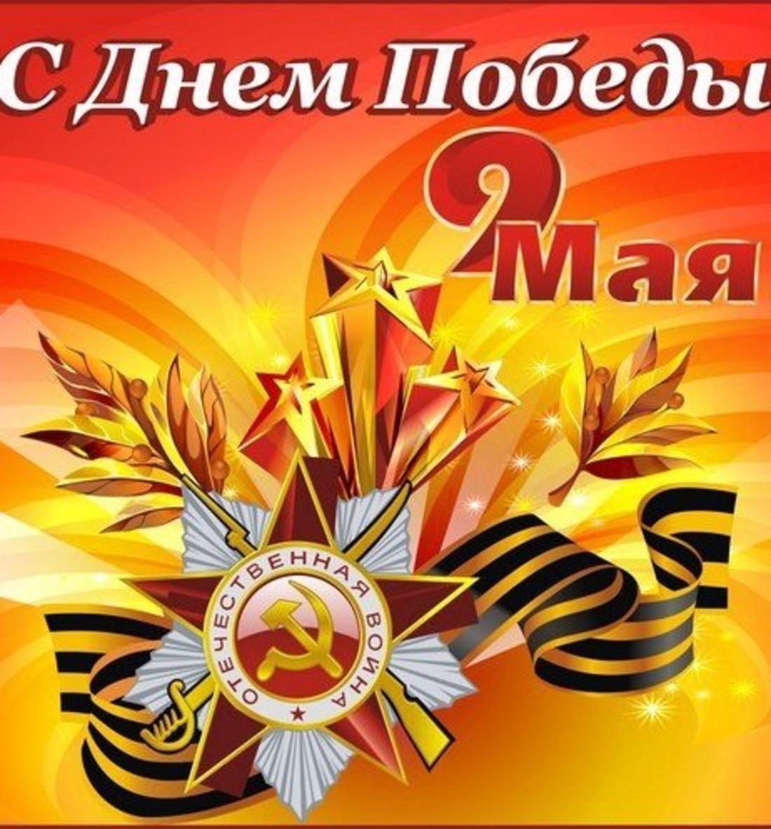 Поздравления пенсионеров с 9 мая