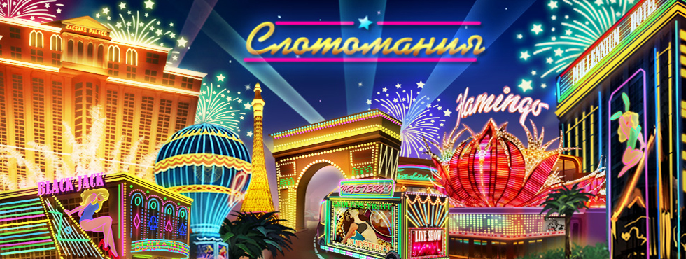 Игра Слотомания - Игровые автоматы!