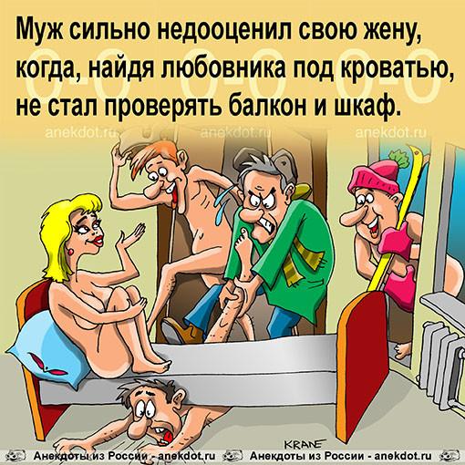 защита от мужских измен смешные картинки распускаются очереди