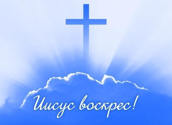 Христос воскрес христианские картинки поздравления