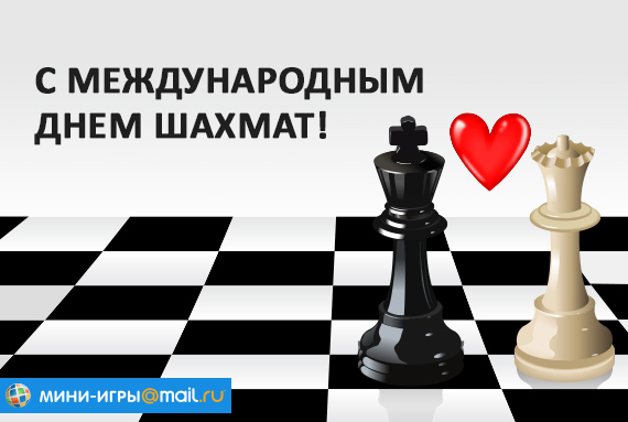 Картинка с днем шахматиста