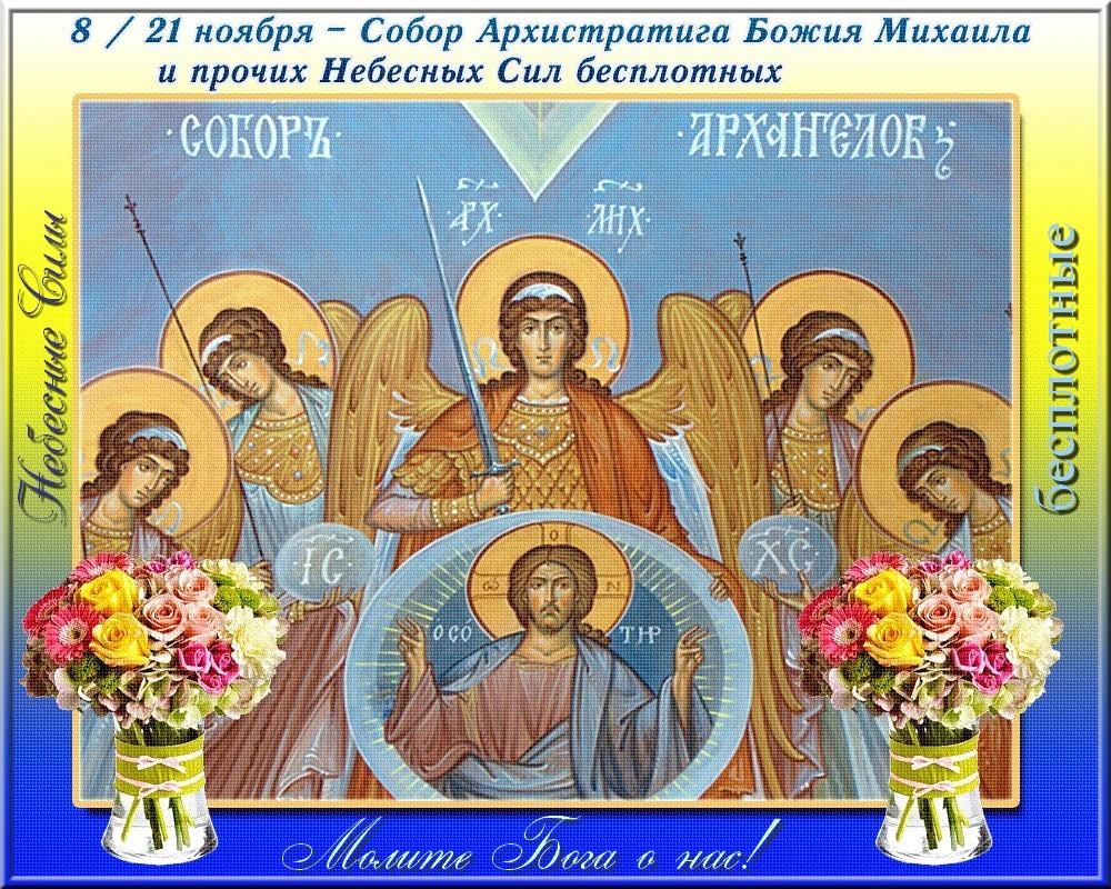 Днем, открытка с днем архангела михаила 21 ноября