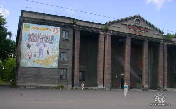дк маяковского прокопьевск фото коленях