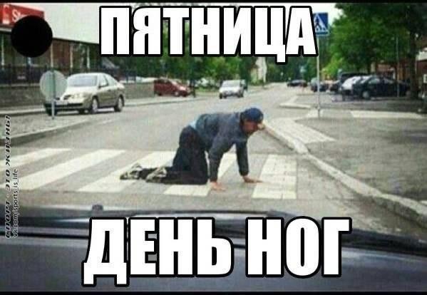 Смешные картинки про тренировку ног